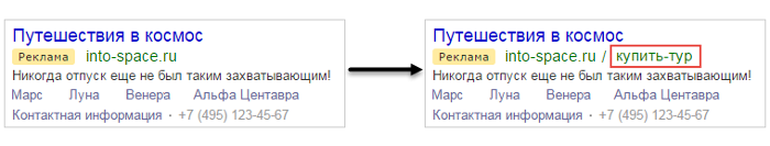 Yandex: Visible URLs in Anzeigen editierbar