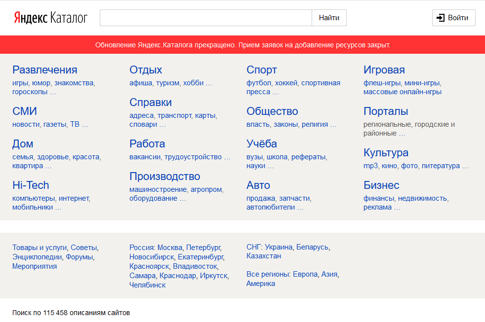 Yandex-Katalog: Screenshot